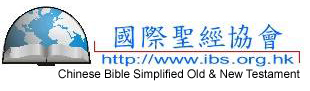 chinese-bible-simp-ot-nt-thumbnail